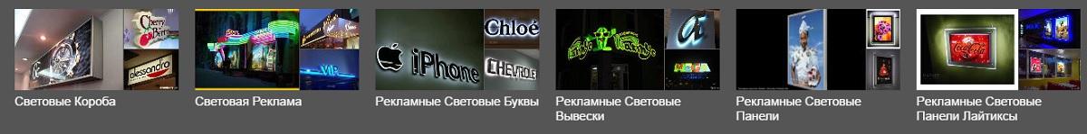 Световые рекламные конструкции